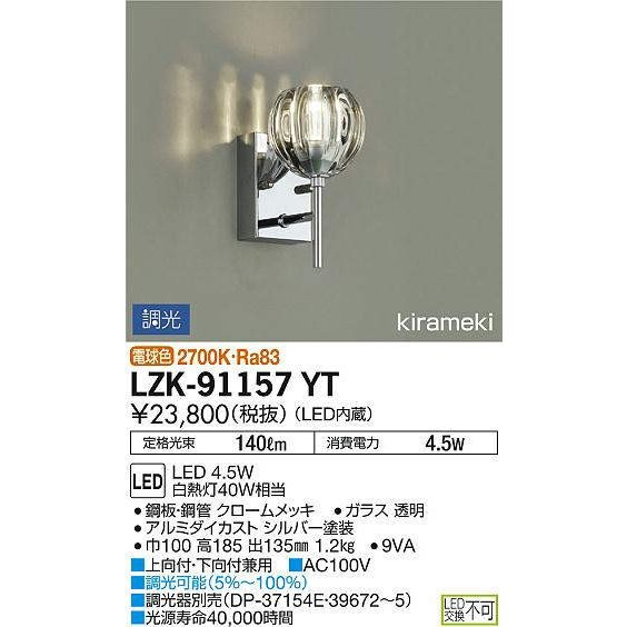 LZK-91157YT 大光電機 照明器具 照明器具 ブラケット DAIKO_直送品1_ (LZK91157YT)