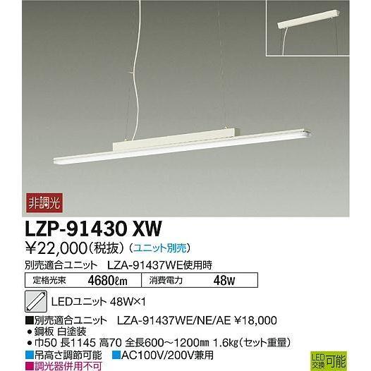 LZP-91430XW LZP-91430XW LZP-91430XW LEDペンダント 大光電機_直送品1_(DAIKO) 照明器具 5e2