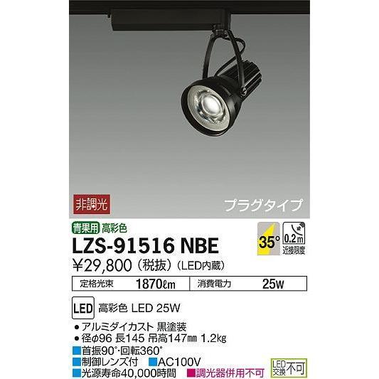 LZS-91516NBE LEDスポットライト 大光電機_直送品1_(DAIKO) 照明器具 照明器具 照明器具 70e