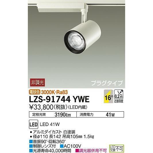 LZS-91744YWE LEDスポットライト 大光電機_直送品1_(DAIKO) 照明器具