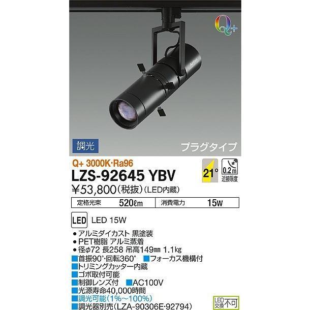LZS-92645YBV LEDスポットライト 大光電機_直送品1_(DAIKO) 照明器具