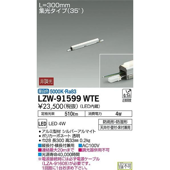 LZW-91599WTE LEDシステムライト 大光電機_直送品1_(DAIKO) 大光電機_直送品1_(DAIKO) 大光電機_直送品1_(DAIKO) 照明器具 aa6