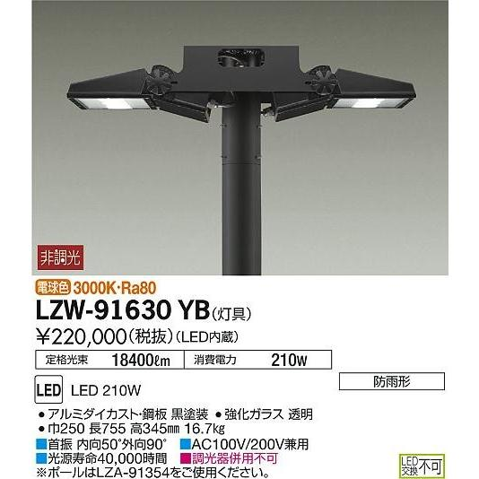 LZW-91630YB LED灯具 大光電機_直送品1_(DAIKO) 照明器具