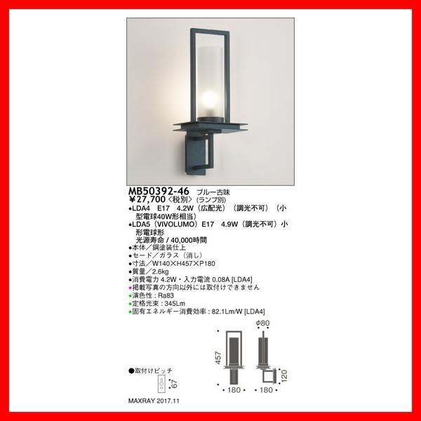 MB50392-46 ブラケット マックスレイ_直送品3_(MAXRAY) マックスレイ_直送品3_(MAXRAY) 照明器具