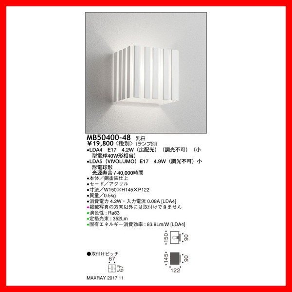 MB50400-48 ブラケット マックスレイ_直送品3_(MAXRAY) 照明器具 照明器具