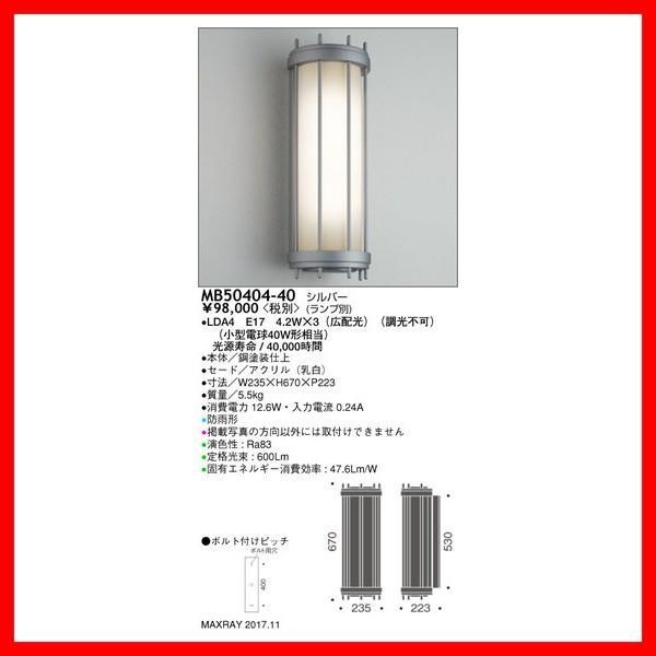 MB50404-40 ブラケット マックスレイ_直送品3_(MAXRAY) 照明器具