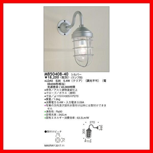 MB50408-40 MB50408-40 ブラケット マックスレイ_直送品3_(MAXRAY) 照明器具