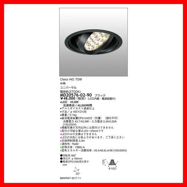 MD20576-02-90 MD20576-02-90 ダウンライト マックスレイ_直送品3_(MAXRAY) 照明器具