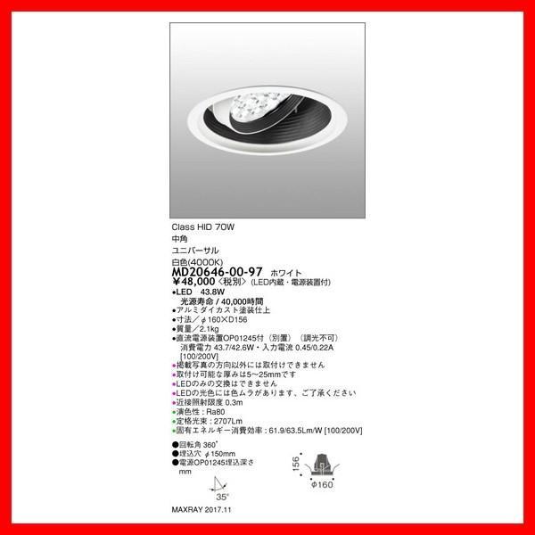 MD20646-00-97 ダウンライト ダウンライト マックスレイ_直送品3_(MAXRAY) 照明器具