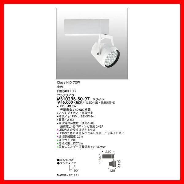 MS10296-80-97 スポットライト マックスレイ_直送品3_(MAXRAY) 照明器具