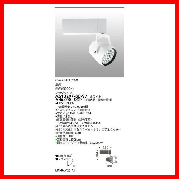 MS10297-80-97 スポットライト マックスレイ_直送品3_(MAXRAY) 照明器具