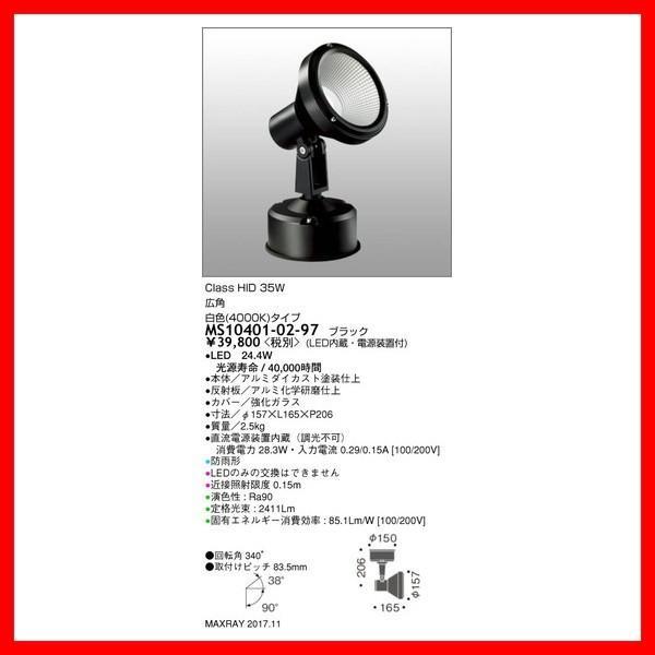 MS10401-02-97 スポットライト スポットライト マックスレイ_直送品3_(MAXRAY) 照明器具