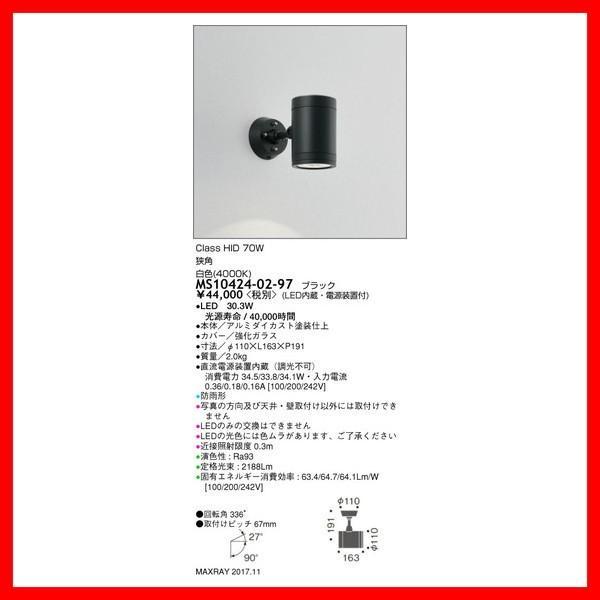 MS10424-02-97 スポットライト マックスレイ_直送品3_(MAXRAY) 照明器具