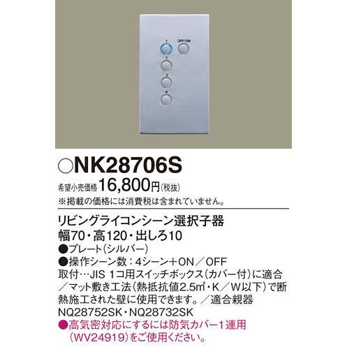 NK28706S パナソニック 照明器具 他照明器具付属品 Panasonic