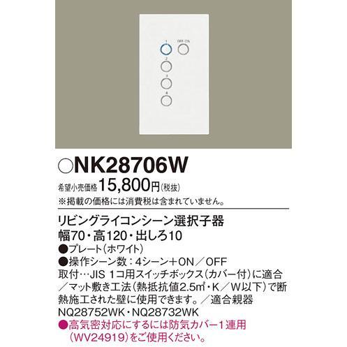 NK28706W パナソニック 照明器具 他照明器具付属品 Panasonic