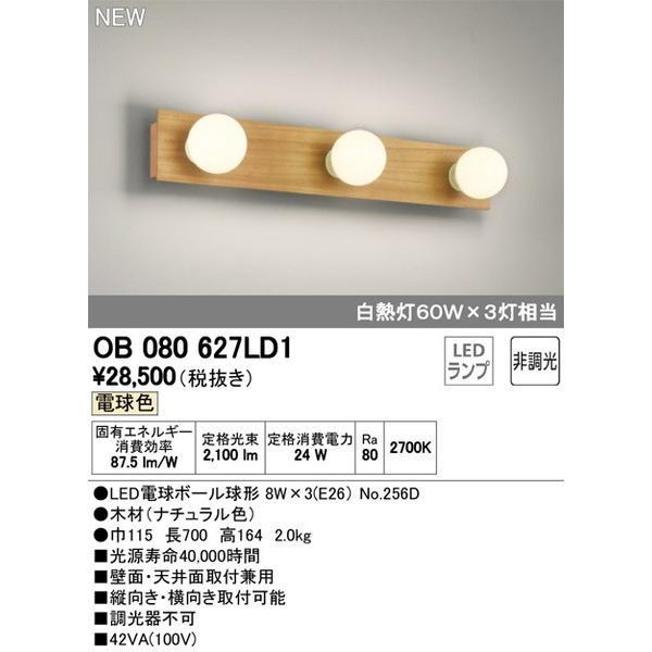OB080627LD1 OB080627LD1 OB080627LD1 オーデリック 照明器具 ブラケット ODELIC fe9