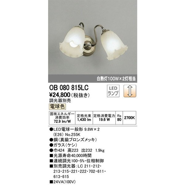 OB080815LC オーデリック オーデリック 照明器具 ブラケット ODELIC