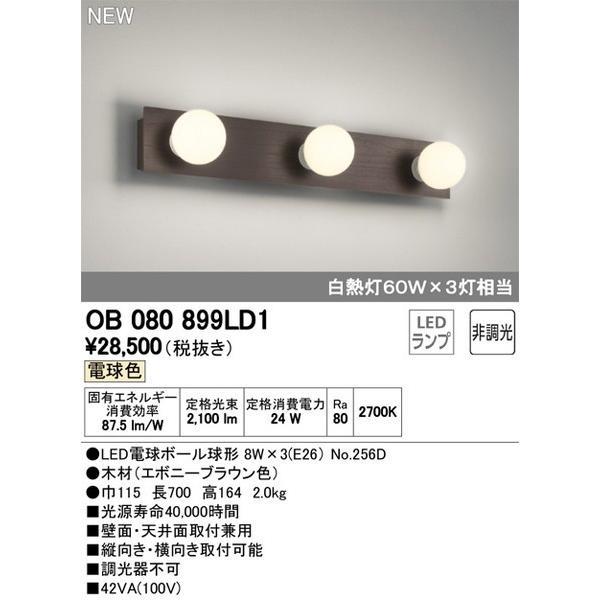 OB080899LD1 オーデリック 照明器具 ブラケット ODELIC ODELIC