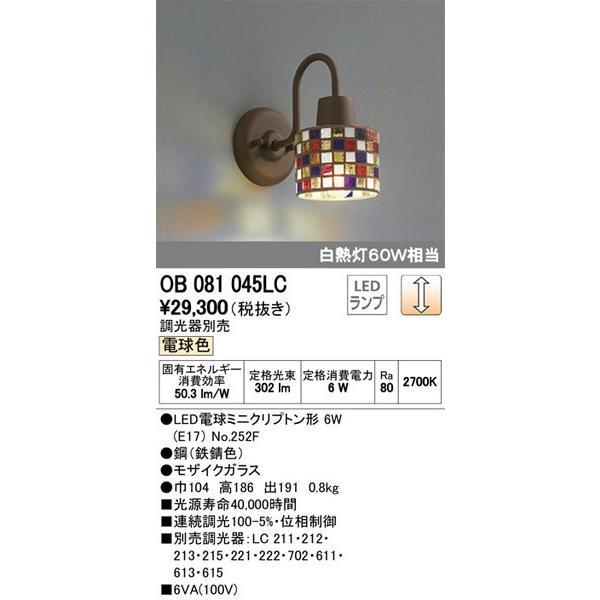 OB081045LC オーデリック オーデリック オーデリック 照明器具 ブラケット ODELIC 3b7
