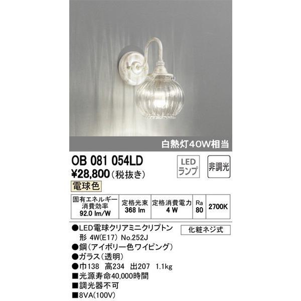 OB081054LD オーデリック 照明器具 ブラケット ブラケット ODELIC