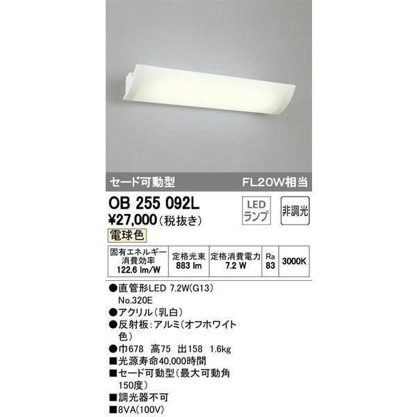 OB255092L オーデリック 照明器具 ブラケット ODELIC_送料区分18 ODELIC_送料区分18