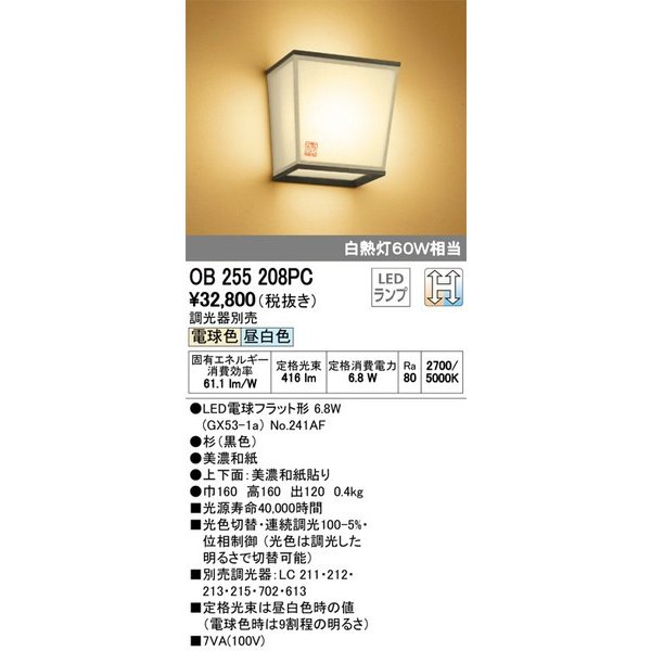 OB255208PC オーデリック 照明器具 ブラケット ODELIC ODELIC