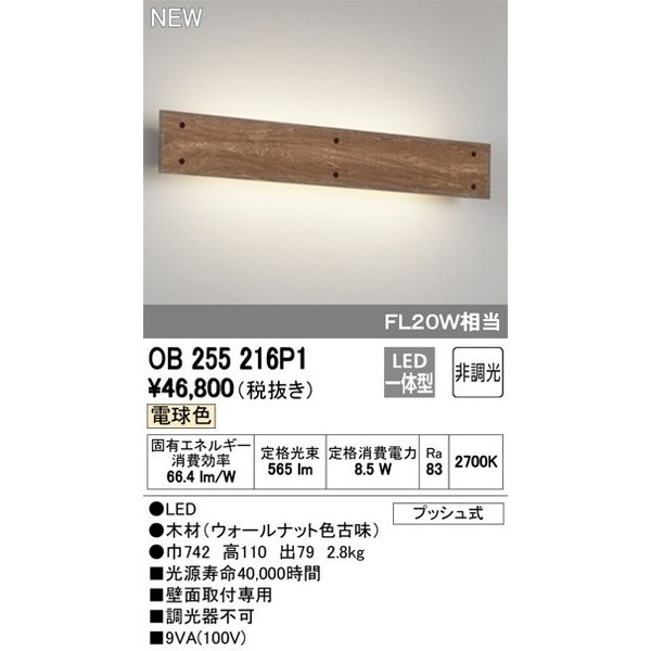 OB255216P1 オーデリック 照明器具 ブラケット ブラケット ODELIC