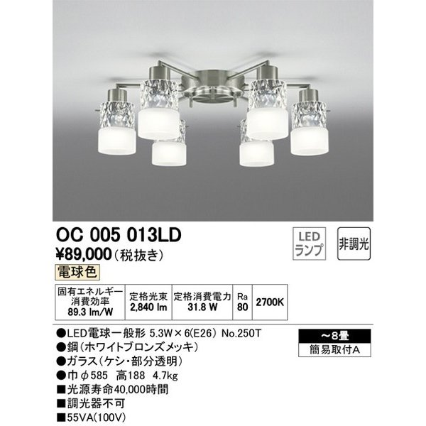 OC005013LD オーデリック 照明器具 シャンデリア ODELIC ODELIC