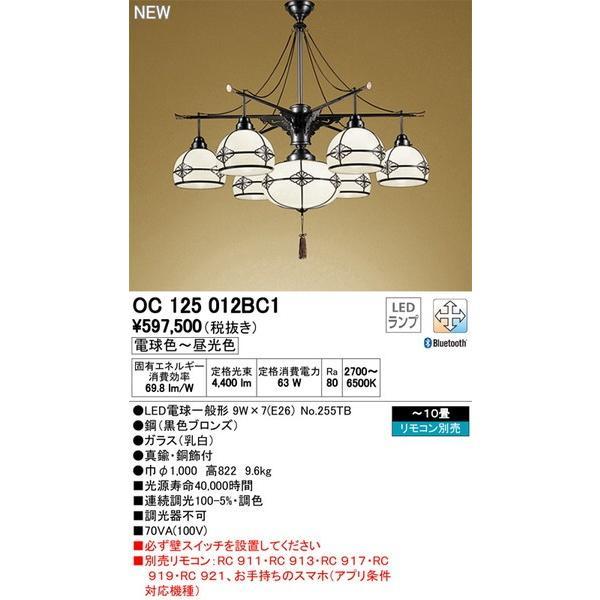 OC125012BC1 オーデリック 照明器具 ペンダント ODELIC