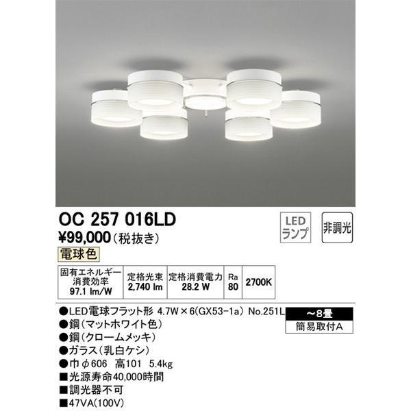 OC257016LD オーデリック 照明器具 シャンデリア ODELIC