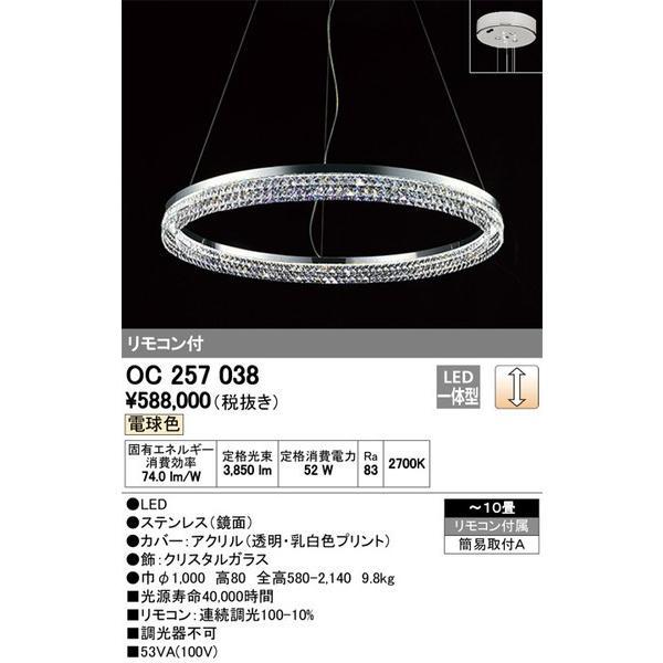OC257038 オーデリック 照明器具 シャンデリア ODELIC