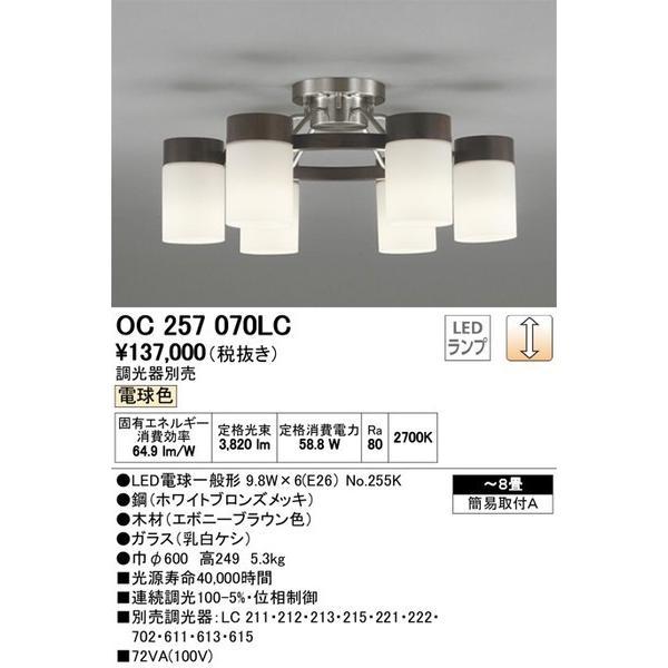 OC257070LC オーデリック 照明器具 シャンデリア ODELIC