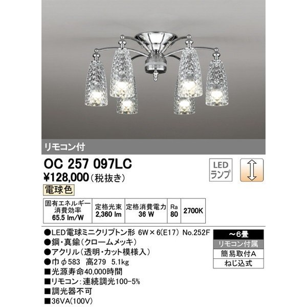 OC257097LC オーデリック 照明器具 シャンデリア ODELIC