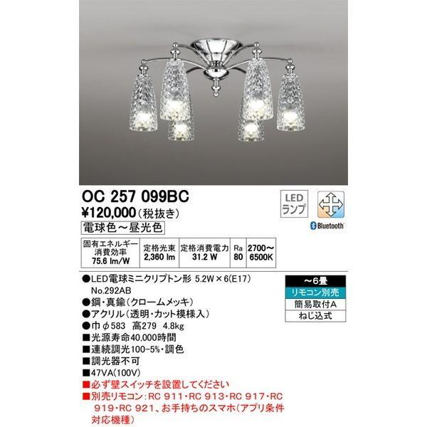 OC257099BC オーデリック 照明器具 シャンデリア ODELIC