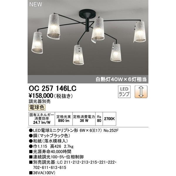OC257146LC オーデリック 照明器具 シャンデリア ODELIC