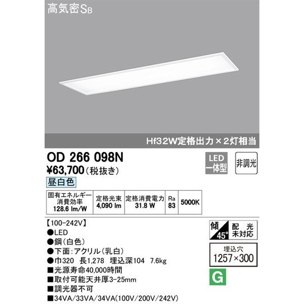 OD266098N オーデリック 照明器具 照明器具 キッチンライト ODELIC_送料区分18