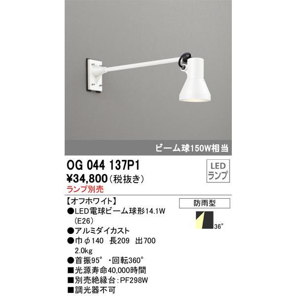 OG044137P1 オーデリック 照明器具 エクステリアライト ODELIC