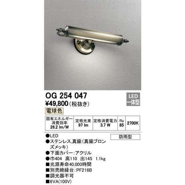 OG254047 オーデリック 照明器具 エクステリアライト ODELIC