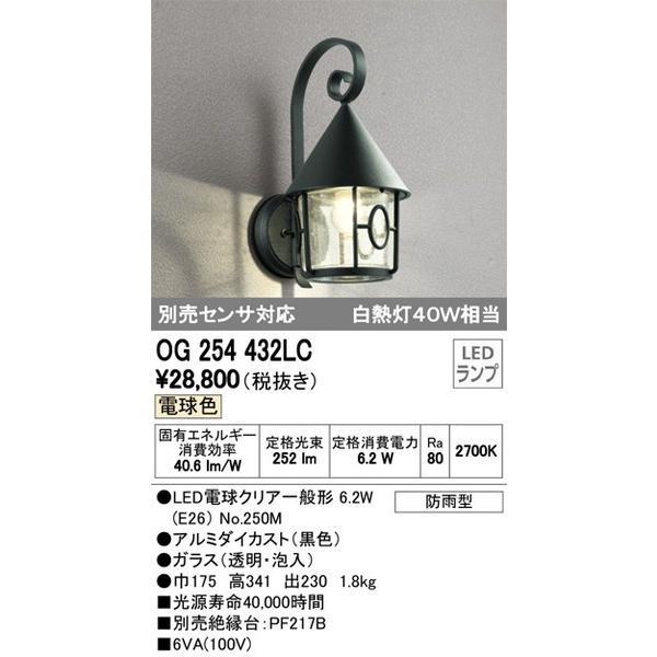 OG254432LC オーデリック 照明器具 エクステリアライト ODELIC