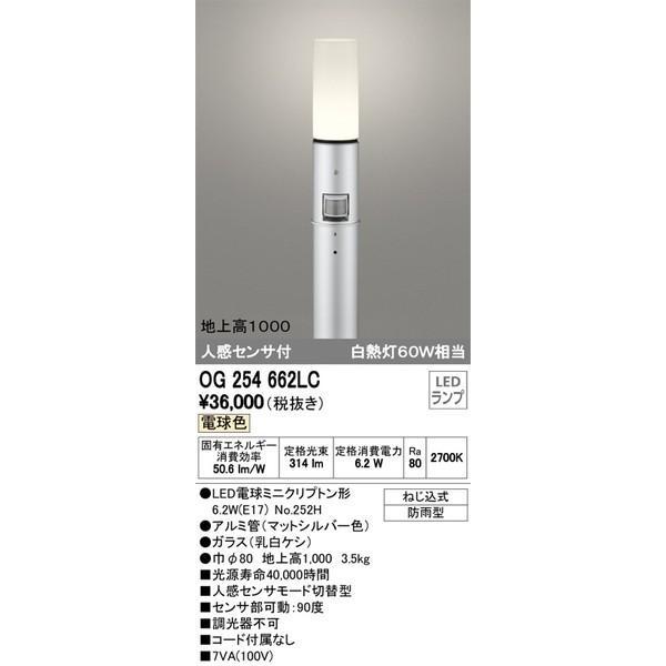 OG254662LC オーデリック 照明器具 エクステリアライト ODELIC