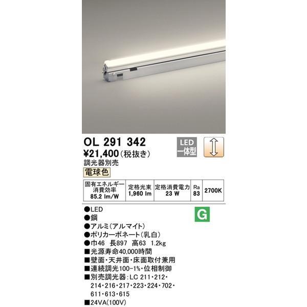 OL291342 オーデリック 照明器具 ベースライト ベースライト ベースライト ODELIC 82e