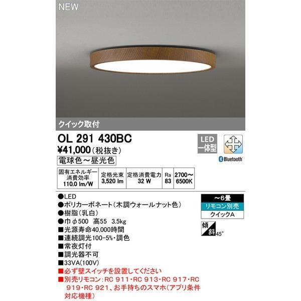 OL291430BC オーデリック 照明器具 照明器具 照明器具 シーリングライト ODELIC f52