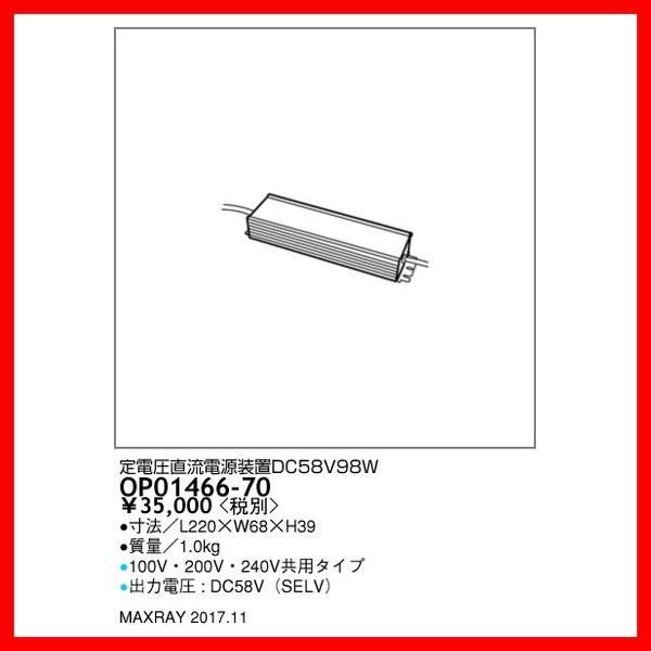 OP01466-70 他照明器具付属品 マックスレイ_直送品3_(MAXRAY) 照明器具