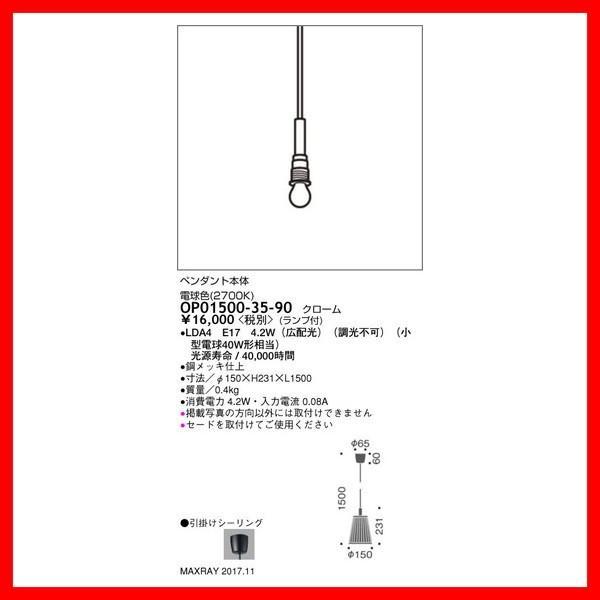 OP01500-35-90 他照明器具付属品 マックスレイ_直送品3_(MAXRAY) 照明器具 照明器具