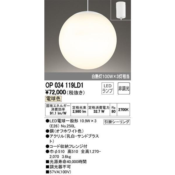 OP034119LD1 オーデリック 照明器具 ペンダント ODELIC_送料区分18 ODELIC_送料区分18