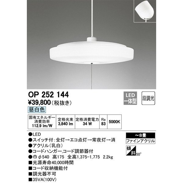 OP252144 オーデリック 照明器具 ペンダント ODELIC_送料区分16