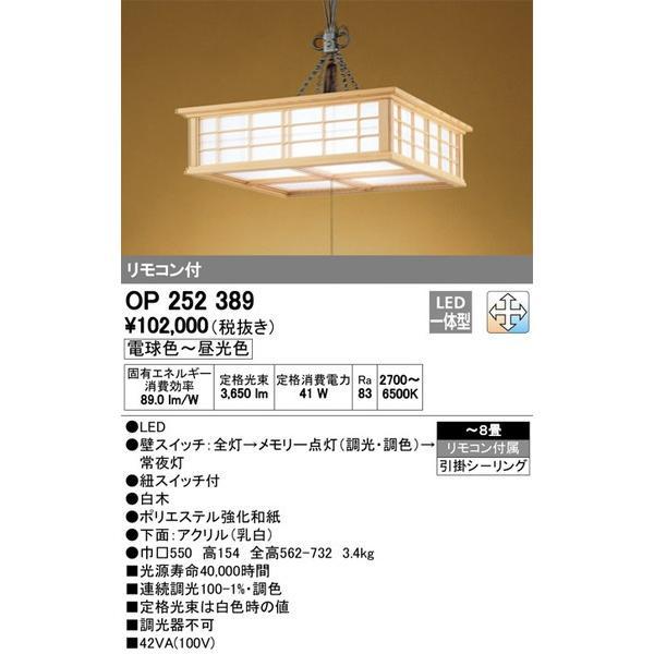 OP252389 オーデリック 照明器具 ペンダント ODELIC
