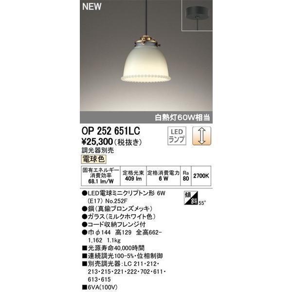 OP252651LC オーデリック 照明器具 照明器具 照明器具 ペンダント ODELIC 000
