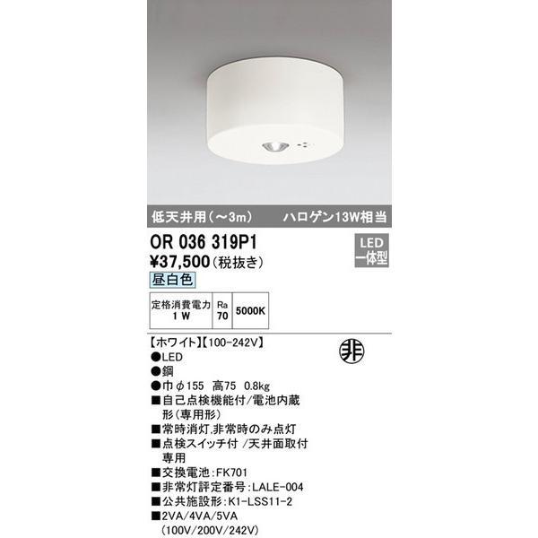 OR036319P1 オーデリック 照明器具 非常用照明器具 ODELIC
