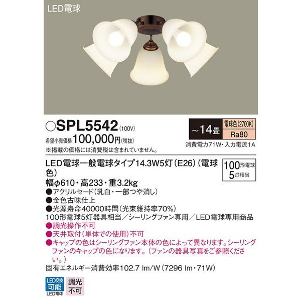 SPL5542 パナソニック 照明器具 シャンデリア Panasonic_送料区分16